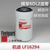 弗列加机滤 LF16294机滤 机油滤清器 锡柴6DL2系列发动机适用
