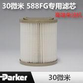 派克滤芯2015PM 30微米滤芯 用于派克588FG滤清器