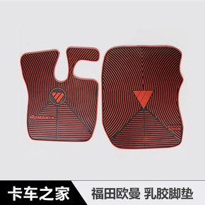 专车专用 福田欧曼 乳胶软质脚垫 防滑易清洗