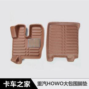 专车专用 重汽HOWO大包围脚垫 全方位防护脚垫