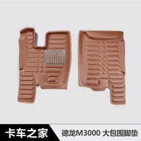 专车专用 德龙M3000大包围脚垫 全方位防护脚垫