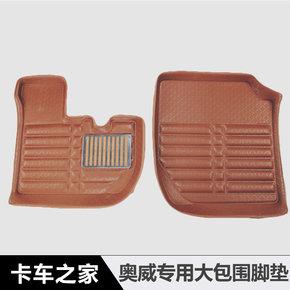 专车专用 解放奥威专用大包围脚垫 全方位防护脚垫