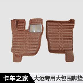 专车专用 大运专用大包围脚垫 全方位防护脚垫