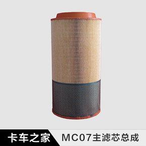卡车之家 曼.胡默尔 MC07主滤芯 空气滤芯 适用于MC05/MC07发动机