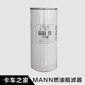 卡车之家 MANN燃油粗滤器/油水分离器WG1092080052/WG9925550202