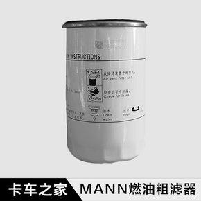 卡车之家 曼牌(MANN)燃油粗滤器/油水分离器WG9725551311