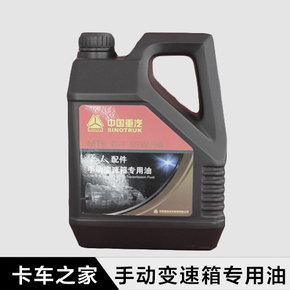 卡车之家 MTF C-I 85W/90手动变速箱专用油(3.5L/桶) 适用于重汽ZF变速箱