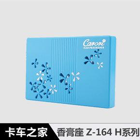 香百年 香膏座 Z-164 H系列 海洋 蓝色160g