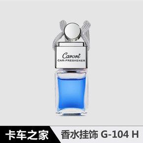 香百年 香水挂饰 G-104 H系列 POLO挂饰 甜美果园 蓝色 9ml