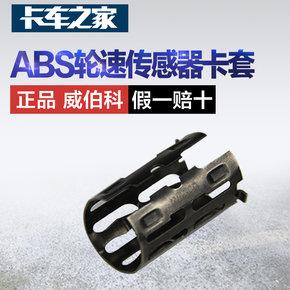 正品 威伯科WABCO ABS轮速传感器卡套 传感器卡套