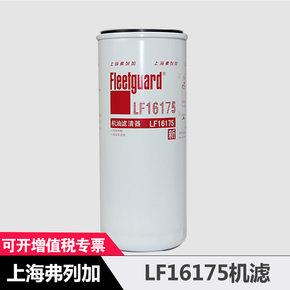 弗列加机滤 LF16175机滤 机油滤清器 东风天龙 雷诺dCi发动机专用