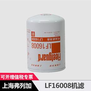 弗列加机滤 LF16008机滤 机油滤清器 解放J6 锡柴6DL1发动机适用