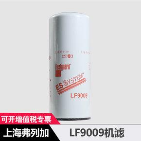 弗列加机滤 LF9009机滤 机油滤清器 东康6L8.9、康明斯ISL/6CT8.3发动机适用