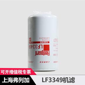 弗列加机滤 LF3349机滤 机油滤清器 东康6BT国二发动机专用