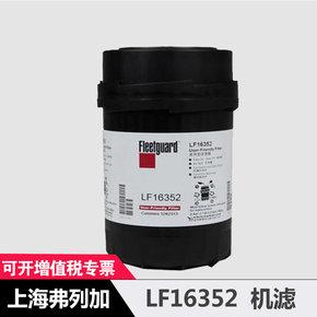 弗列加机滤 LF16352机滤 机油滤清器 福康ISF3.8发动机专用