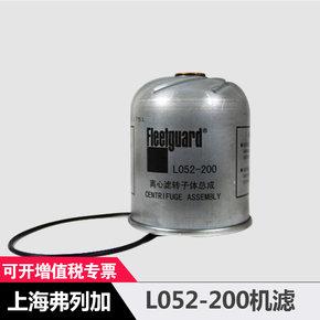 弗列加机滤 L052-200机油滤芯 雷诺dCi/锡柴6DL1转子滤芯