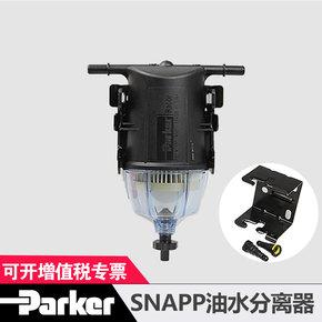 美国原装进口 派克柴油皮卡/SUV专用一体滤 派克SNAPP油水分离器