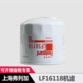 弗列加机滤 LF16118机滤 机油滤清器 朝柴CY4100/CY4102/CY4105系列发动机适用