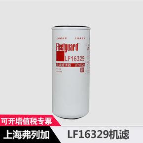 弗列加机滤 LF16329机滤 机油滤清器 锡柴/玉柴/大柴系列发动机适用(升级版)