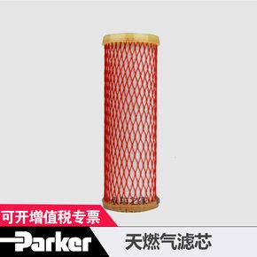派克天然气滤芯 LNG天然气发动机低压天然气滤芯 用于重汽、玉柴、潍柴CNG、LNG天然气发动机