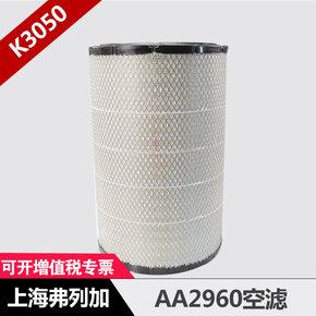 弗列加空滤 AA2960空滤 东风天龙雷诺dCi空气滤芯 K3050