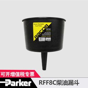 工程车辆必备 派克燃油漏斗 RFF8C柴油漏斗