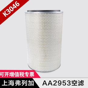 弗列加空滤 AA2953空滤 东风天龙/康明斯空气滤芯 K3046&17 A660-SET2