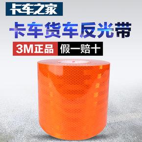 正品3M 15CM橙色反光带反光贴 油罐车车身反光胶贴