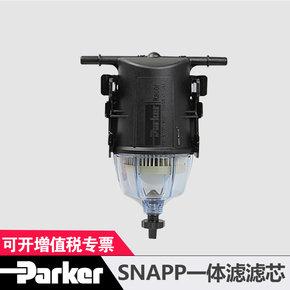 美国原装进口 派克柴油皮卡/SUV一体滤滤芯 派克SNAPP油水分离器滤芯