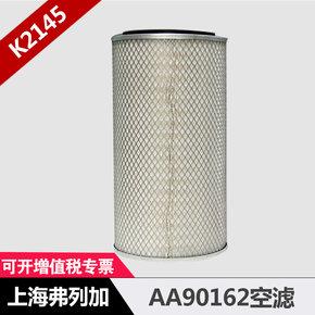 弗列加正品 AA90162天锦电喷空滤 K2144 K2145