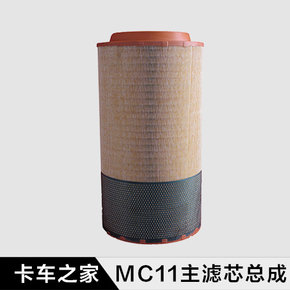 卡车之家 曼.胡默尔 MC11主滤芯 空气滤芯 适用于MC11发动机