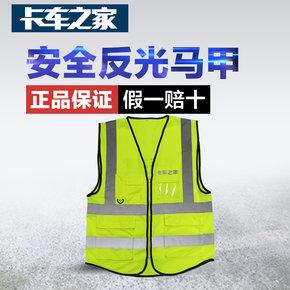 卡车之家定制反光背心 M码 3M反光材料 安全第一 卡友互助