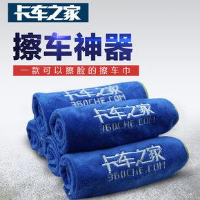 卡车之家 定制款 高档合成纤维 擦车毛巾/擦车巾