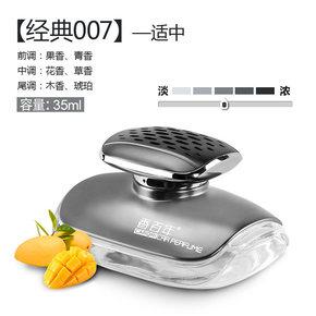 【卡车之家】 香百年 座式香水 Z-2173 经典007 35ml