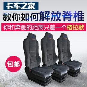 卡车之家定制 格拉默座椅 物流舒适版 有效降低久坐脊椎肌肉损伤