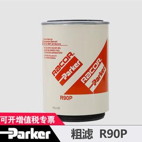 派克粗滤 国三EGR及工程机械柴油发动机专用 R90P 30微米柴油旋装粗滤