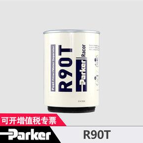 派克粗滤 3-7升高端柴油电控发动机 R90T 10微米柴油旋装粗滤