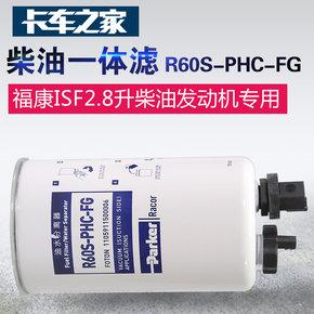 派克精滤 福康ISF2.8升柴油发动机专用 R60S-PHC-FG 2微米旋装精滤