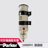 派克1000FH燃油滤清器 9升以上柴油机专用 普通版