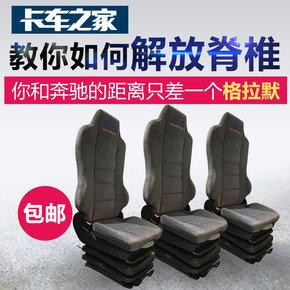 卡车之家定制 格拉默加强版 座椅 带有阻尼调节 有效降低久坐脊椎肌肉损伤