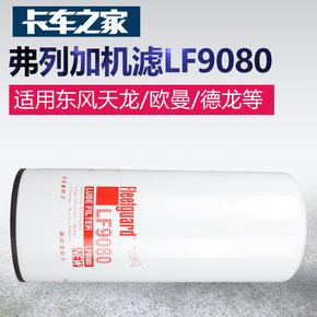 弗列加机滤 LF9080机滤 机油滤清器 西康ISM/东康ISZ13发动机适用