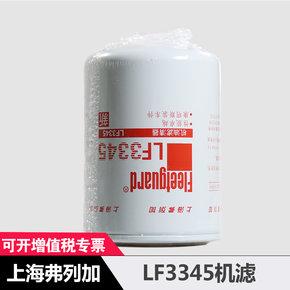 弗列加机滤 LF3345机滤 机油滤清器 康明斯4BT4.5发动机专用