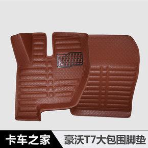 卡车之家 专车专用 重汽 T7H大包围脚垫 全方位防护脚垫