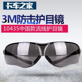 3M10435强光护目镜 紫外线防护眼镜防冲击防风防雾太阳镜男女