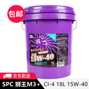 SPC 狮王 M3 Plus 重负荷 柴油发动机油 CI-4 18L 15W-40