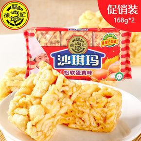 【测试·勿拍】蛋黄沙琪玛168g*2袋(促销装)饼干糕点零食品