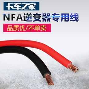 NFA  逆变器专用线 不单卖