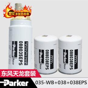 派克滤芯 套装促销 用于雷诺dCi、解放锡柴6DL电喷发动机车型