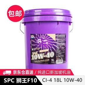 SPC 狮王 F10 重负荷 柴油发动机油 CI-4 18L 10W-40
