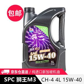 SPC 狮王 M3 重负荷 柴油发动机油 CH-4 4L 15W-40